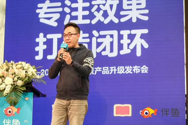 1 伴鱼创始人&CEO黄河