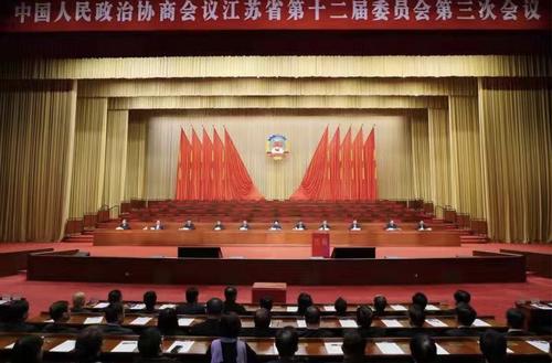 江苏省政协十二届三次会议胜利闭