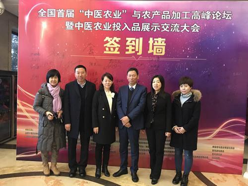 吉林全球农业科创基地出席中医农