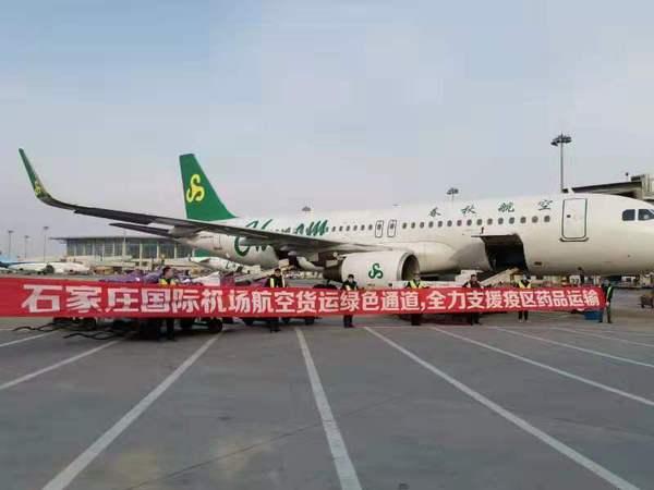 (图片说明:春秋航空开辟绿色通道驰援疫区。)