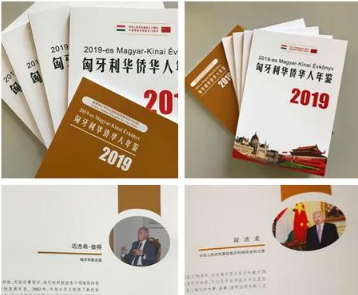 《2019匈牙利华侨华人年鉴》在匈正式发行