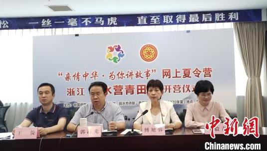 """浙江丽水""""网上夏令营""""架起华裔青少年文化桥梁"""