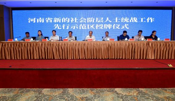 河南省新的社会阶层人士统战工作先行示范区授牌仪式在新郑市举行