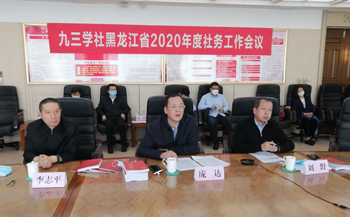 九三学社黑龙江省委会召开参政议政主题社务工作会议