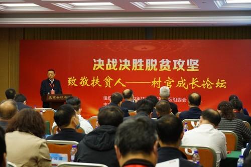 中国扶贫开发协会会长袁文先致辞