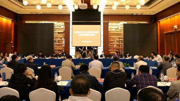 台盟中央2020年民主党派大调研课题研讨会召开
