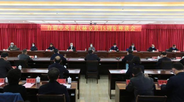 台盟中央召开帮扶毕节市赫章县十五周年座谈会