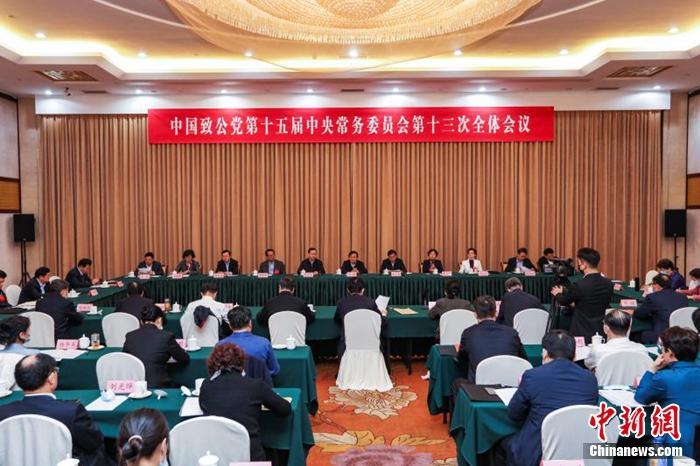 致公党十五届十三次中常会在济南召开