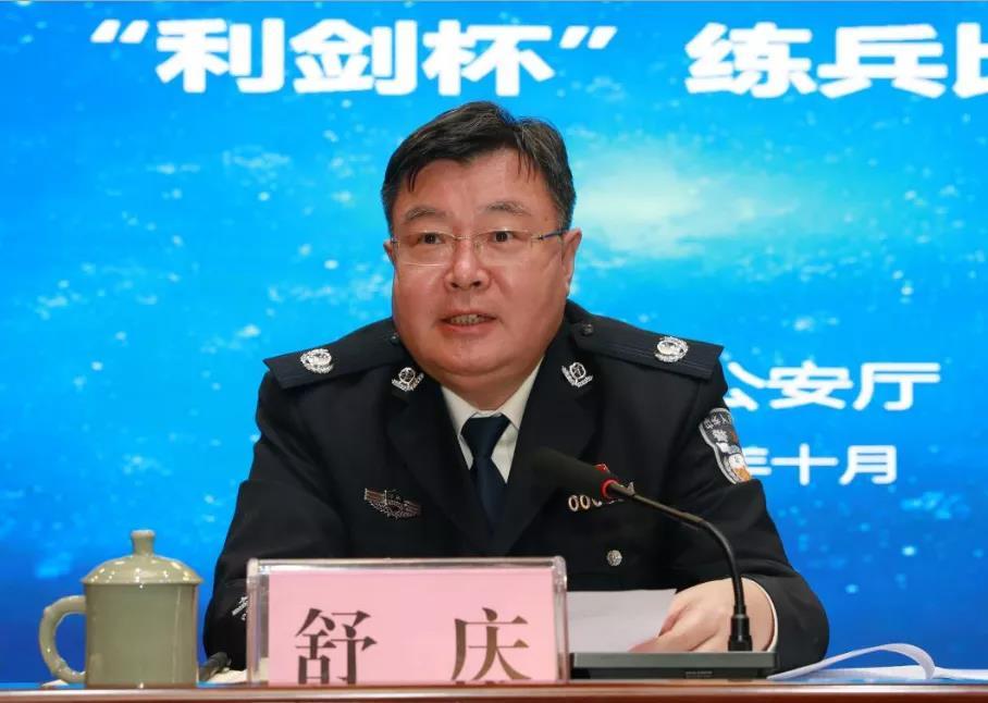河南省副省长、公安厅厅长舒庆,已任上海市领导