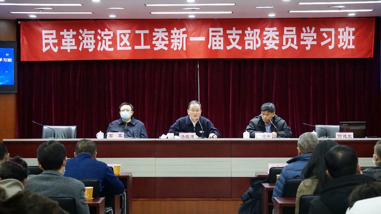 民革北京市海淀区工委举办新一届支部委员学习班