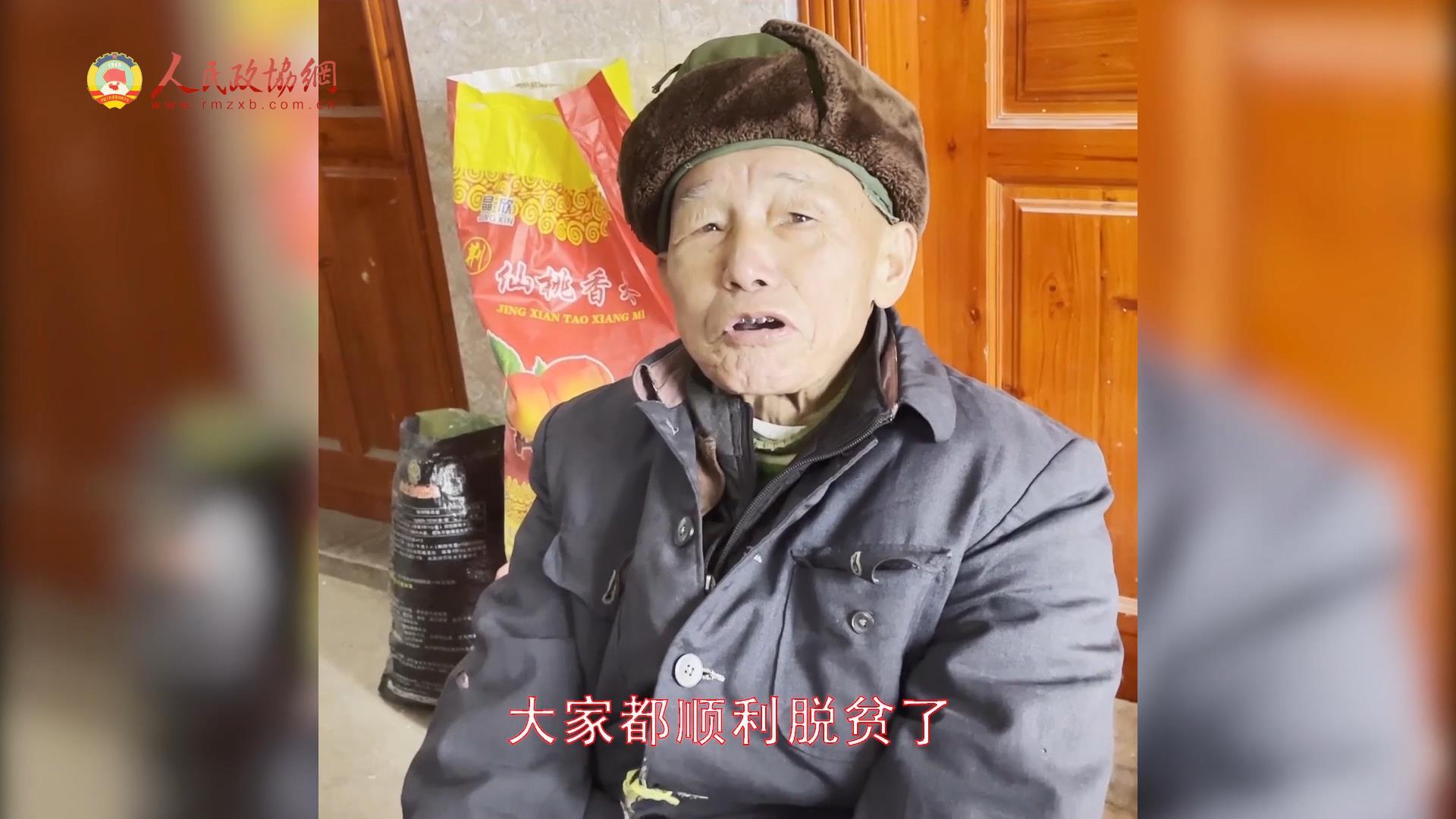 """81岁土瑶村民感谢总书记:他一""""上班""""就带来了大改变"""