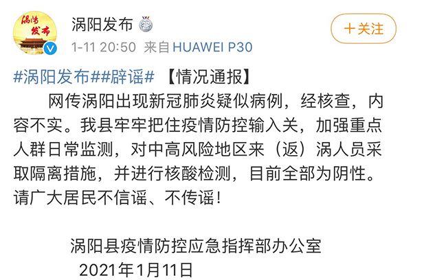 辟谣!安徽涡阳出现新冠肺炎疑似病例消息不实