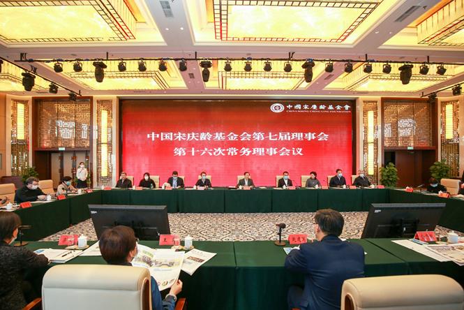 中国宋庆龄基金会第七届理事会第十六次常务理事会议在京召开