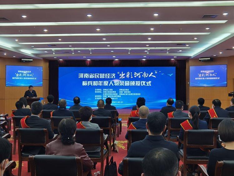 """河南省民营经济""""出彩河南人""""标兵和年度人物荣誉颁授仪式举行"""