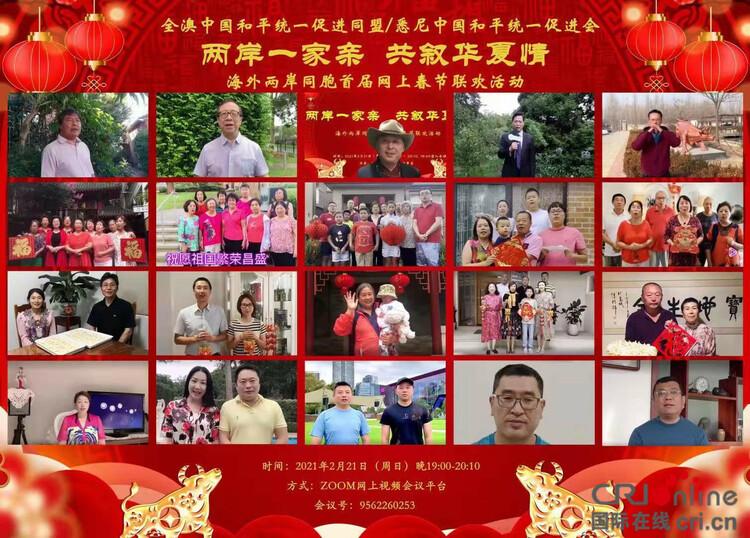 澳洲侨团举办网上春节联欢会