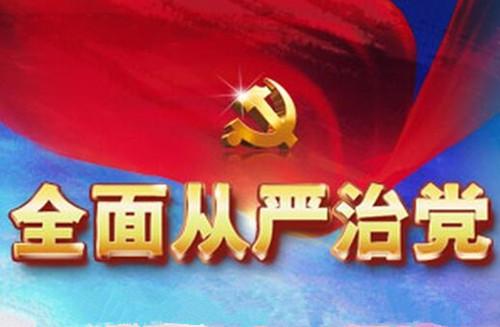 中央统战部召开2021年党风廉政建设工作会议