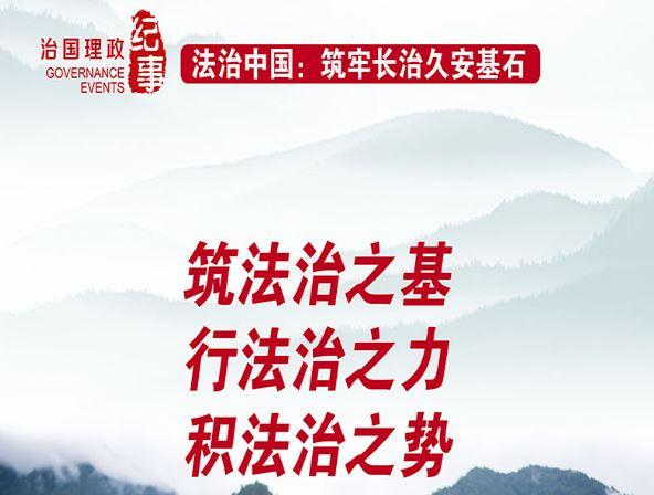 法治中国:筑牢长治久安基石