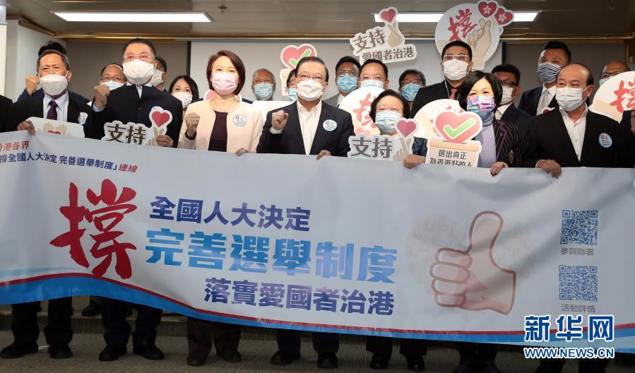 逾238万香港市民签名支持全国人大决定