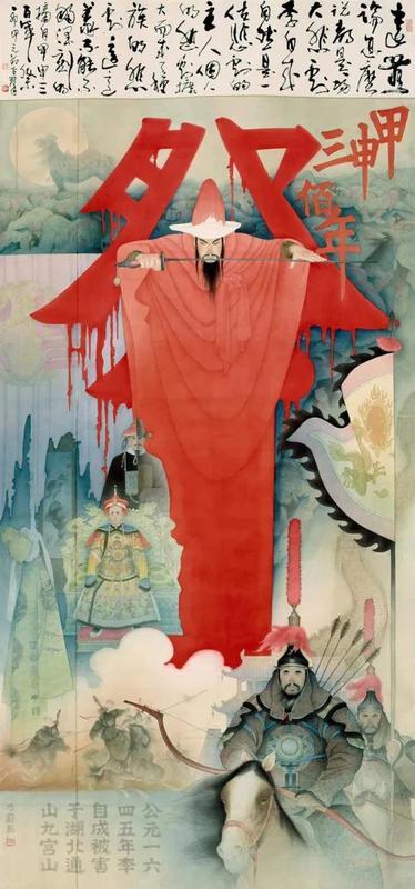 《甲申三百年祭》工笔画 200cmx130cm 绢本15