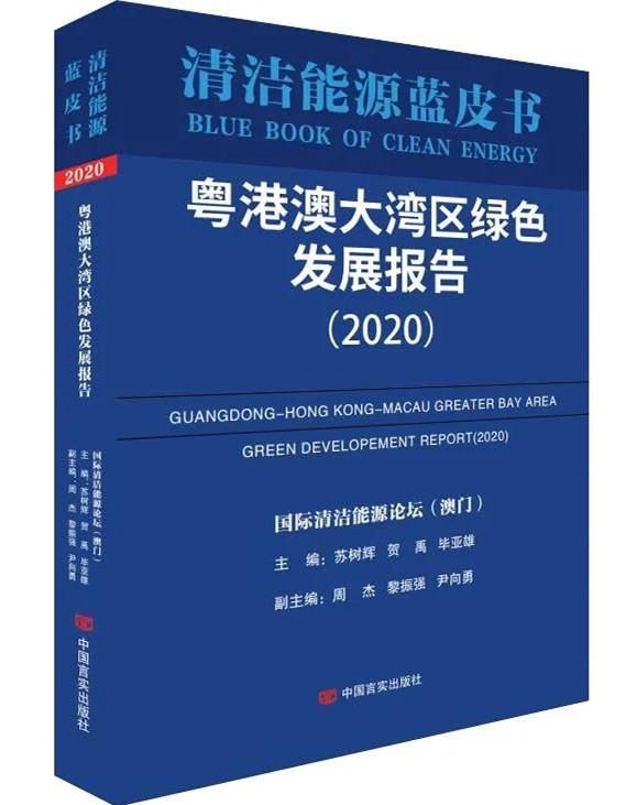 国际清洁能源论坛(澳门)参加首届中国核能高质量发展大会