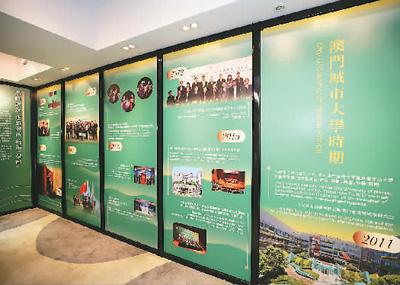 澳门城市大学启动40周年校庆活动