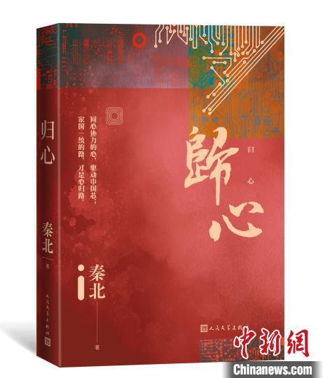 """长篇小说《归心》讲述两岸""""中国芯"""""""