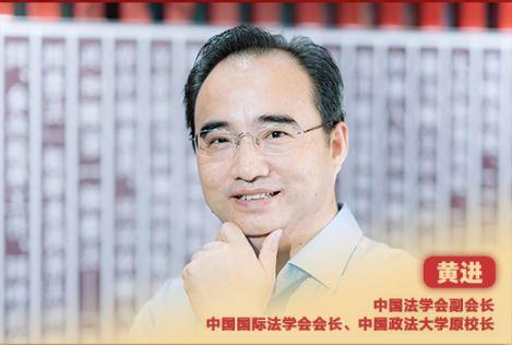 黄进:中国法治的国际传播至关重要