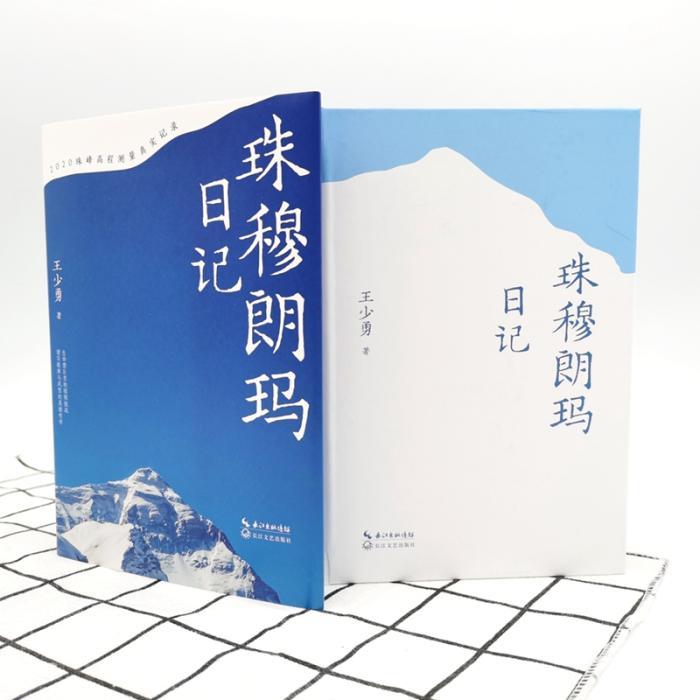 《珠穆朗玛日记》作者分享感悟:珠峰测绘有多艰苦?