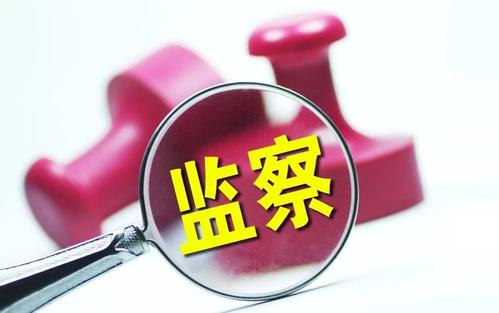 福建省人民防空办公室原党组书记、主任黄家铭被开除党籍