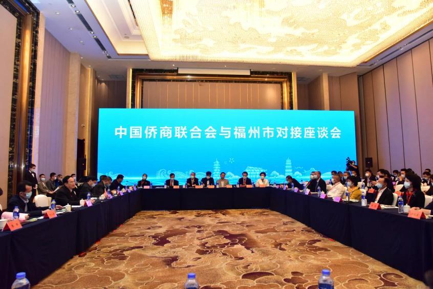 中国侨商联合会组团考察福建