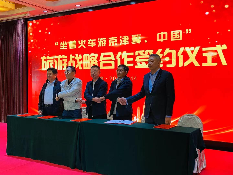 开行时间及方向公布!北京铁路今年计划开行67趟旅游专列