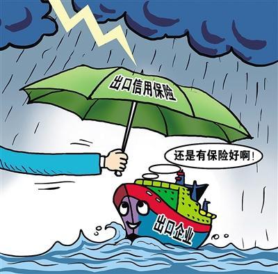 一季度中国信保承保金额同比增长27.6%