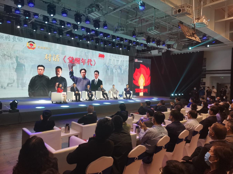 《觉醒年代》主创人员与北京市政协委员、机关干部共上特殊党史课