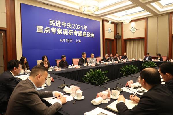 民进中央调研组在上海召开重点考察调研专题座谈会