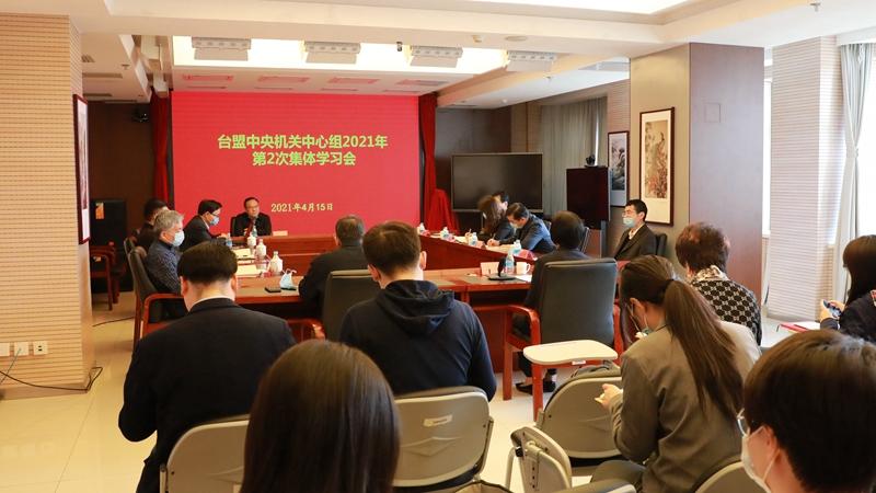 台盟中央机关中心组2021年第2次集体学习会在京召开