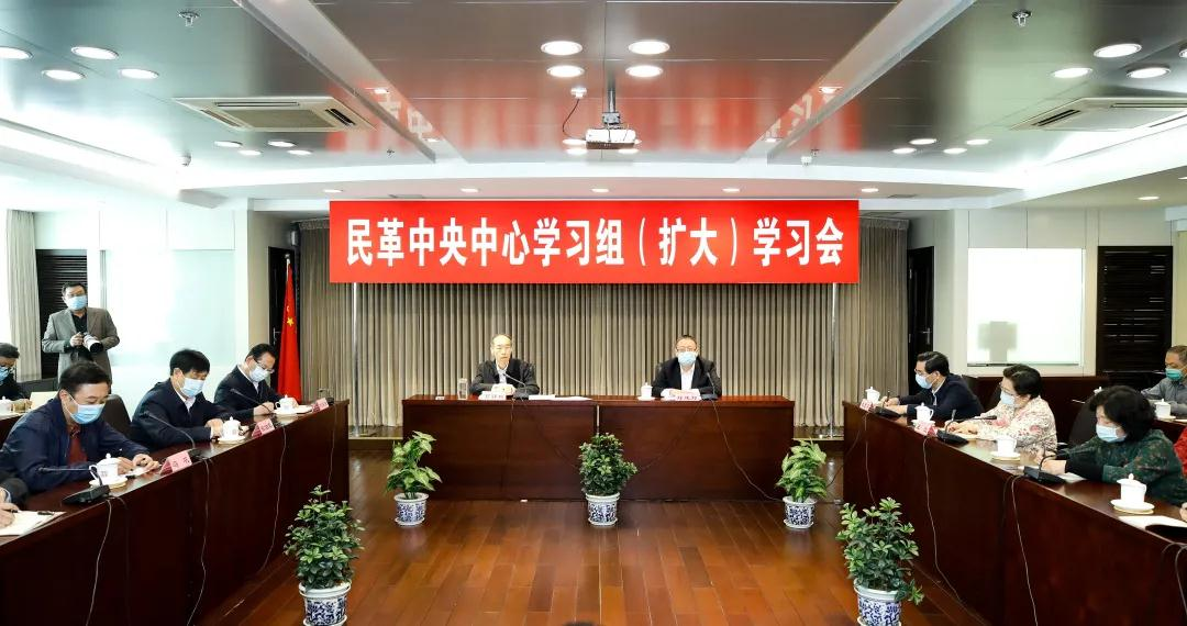 民革中央中心学习组(扩大)学习会在京召开
