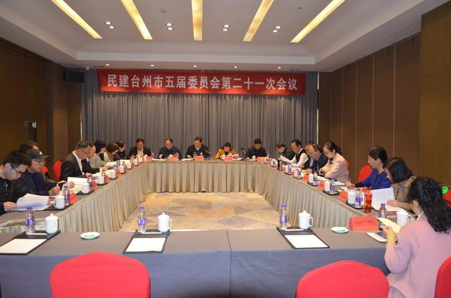 民建浙江台州市委召开五届二十一次会议
