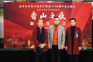 北京人艺排《香山之夜》打破历史戏常规