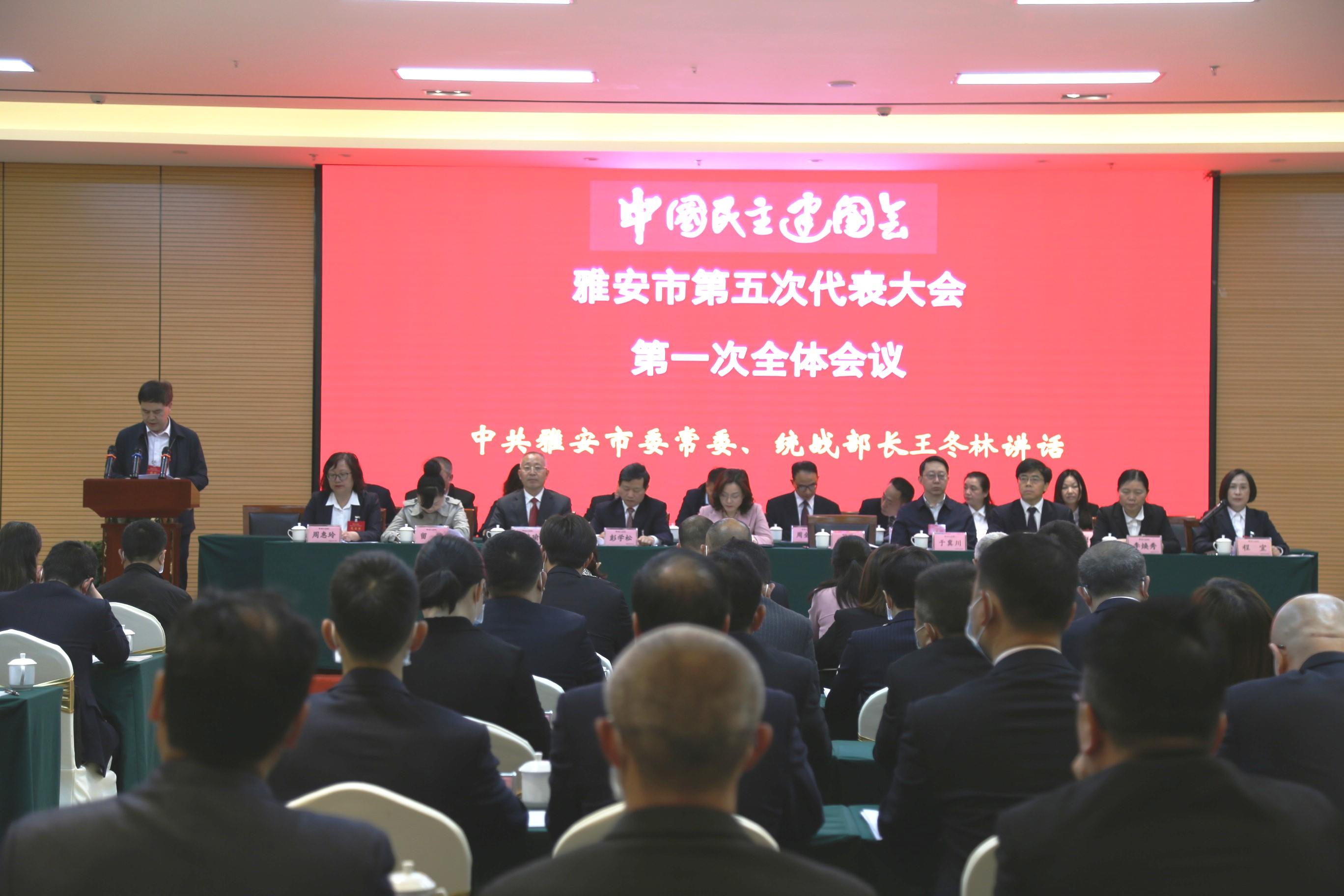 四川雅安市第五次代表大会召开