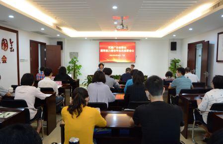 广东省委召开履职能力建设年动员部署会议