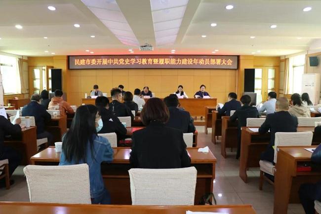 河北石家庄市委召开中共党史学习教育暨履职能力建设年动员部署大会