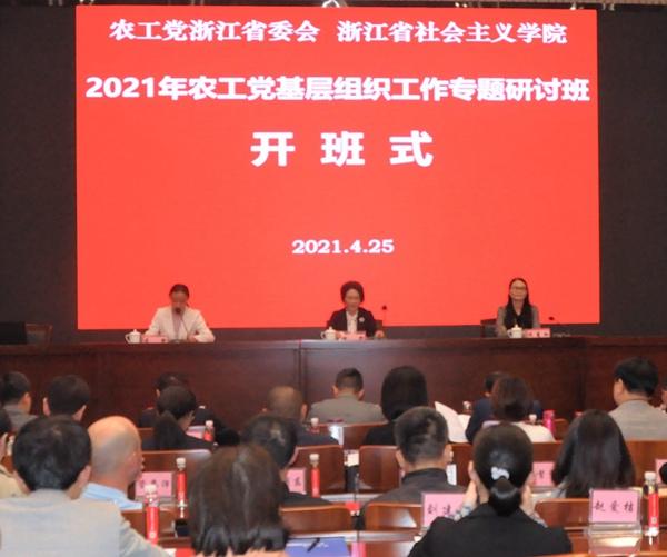 农工党浙江省委会在杭州举办2021年全省基层工作专题研讨班