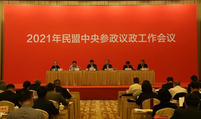 民盟中央参政议政工作会议在北京召开