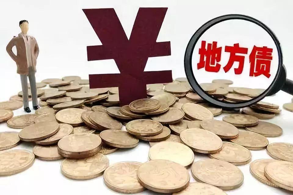 年内地方债发行规模逾1.7万亿元 新增债券发行已完成8.52%