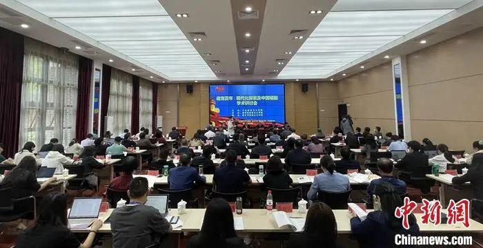 """中央社会主义学院与贵州省社会主义学院、遵义市社会主义学院联合举办的  """"建党百年:现代化探索及中国崛起"""" 学术研讨会在贵州举办"""
