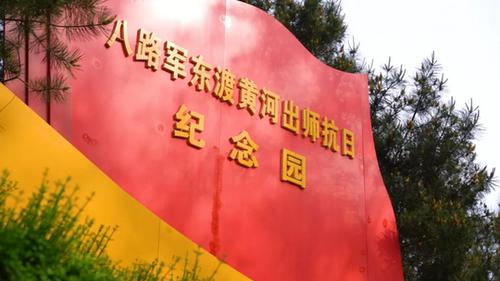"""百年同心路 与委员同访丨八路军东渡黄河为啥决走韩城?毛泽东用了3个""""计""""!"""