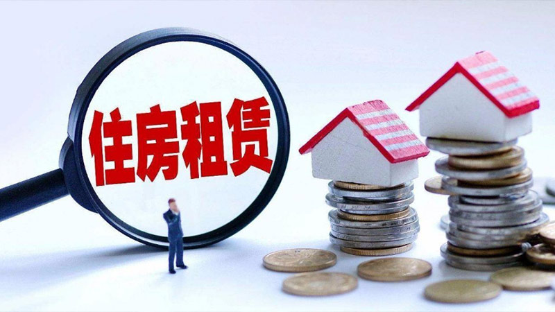 六部门发文加强住房租赁企业资金监管 防范企业风险