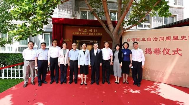 《大道同行——台盟盟史回顾展》在京揭幕