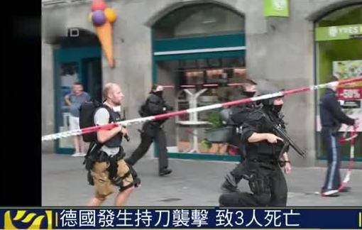 德国连续发生持刀袭击事件 中国使馆发布紧急安全提醒