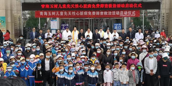 健康边疆行儿童先心病义诊筛查活动再次在青海玉树州启动